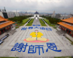 """台湾法轮功学员4月26日在台北中正纪念堂举行排字活动,排出5•13世界大法日""""法轮大法弟子""""谢师恩图像。(李丹尼/大纪元)"""