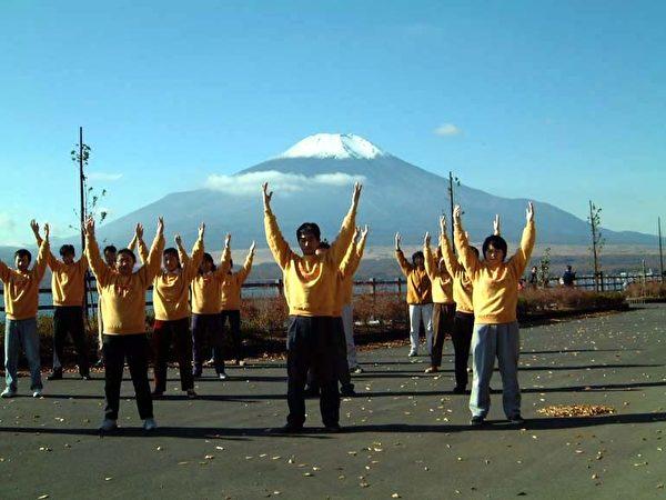 日本法轮功学员在富士山下炼功。(明慧网)