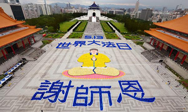 """图为2014年4月26日,台湾法轮功学员在台北中正纪念堂排出""""世界大法日 谢师恩""""图像。(李丹尼/大纪元)"""