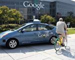 谷歌公司的輕鬆環境和各種福利一直是眾多公司仿效的對象。(楊帆/大紀元)