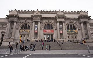 纽约大都会博物馆(戴兵/大纪元)