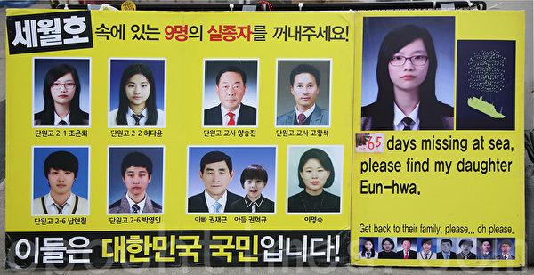 4月16日「世越號」船難一週年。仍有9人下落不明。圖為在首爾市中心的光化門廣場擺放的9名失蹤者的照片。(全宇/大紀元)