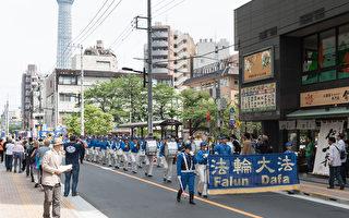 日本游行 纪念4.25 声援2亿人三退