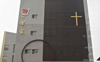 苗栗县圣家启智中心新建大楼落成。(许享富 /大纪元)