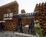 2015米兰世界博览会日本馆以天然竹子和木头为建材,同时强调和谐与科技。(AFP)