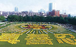 1998年5000多名大陆法轮功学员集体炼功排字。(明慧网)