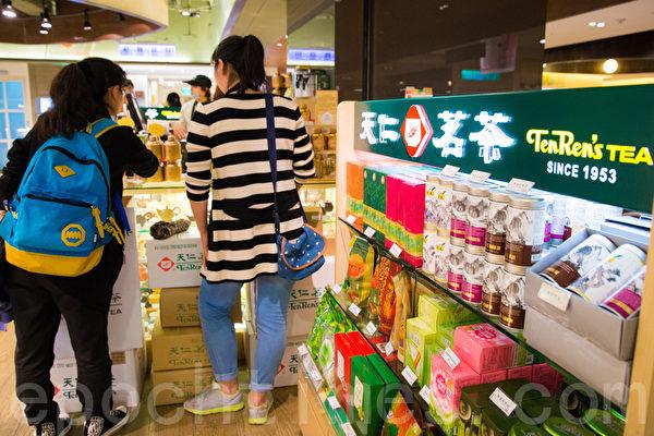 天仁茶葉供給台中休閒小站的紅茶農業超標,業者已申請複驗。圖為天仁茗茶門市。(陳柏州/大紀元)