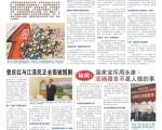 第37期中國新聞專刊頭版。