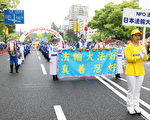日本法輪大法學會連續14年參加廣島花節遊行。(田振宇/大紀元)