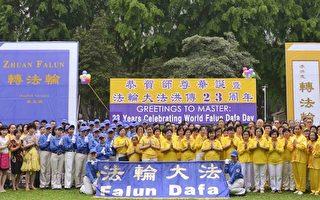 新加坡法輪功學員慶祝世界法輪大法日