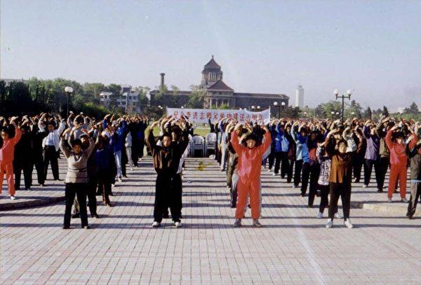 1998年5月15日,国家体育总局领导赴长春视察法轮功学员炼功情况,这是当天炼功点学员炼功的照片。(明慧网)