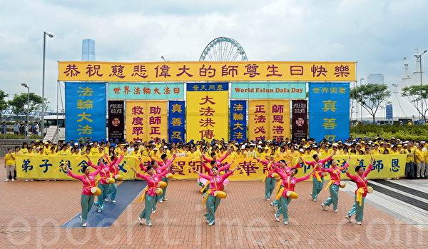 香港法轮功学员5月10日早在中环爱丁堡广场,恭贺法轮功创始人李洪志先生64岁华诞和庆祝法轮大法洪传二十三周年。(宋祥龙/大纪元)