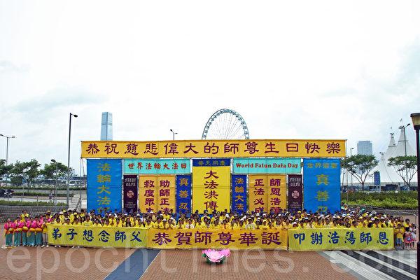 香港法轮功学员5月10日早在中环爱丁堡广场,恭贺法轮功创始人李洪志先生64岁华诞和庆祝法轮大法洪传二十三周年。(潘在殊/大纪元)