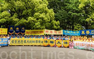 日本民众:真善忍普及中国时中国将崛起