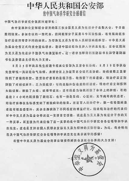 1993年8月31日,中华见义勇为基金会致信中国气功科学研究会对李洪志大师表示感谢,感谢李洪志先生为全国第三届见义勇为先进份子表彰大会代表免费提供康复治疗。(明慧网)