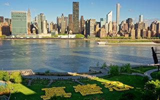 聯合國對面 千名法輪功學員排字「真、善、忍」