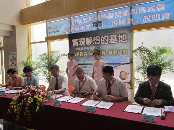 明新科大校长袁保新〈左三〉与厂商签署产训策略联盟。(林宝云/大纪元)