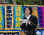 2015年5月15日,8千法轮功学员在纽约联合国附近集会声援2亿华人退出中共组织。图为台湾法轮功人权律师团发言人朱婉琪。(马有志/大纪元)