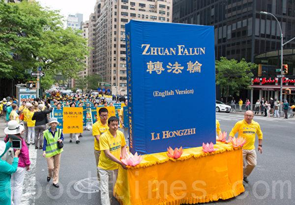 2015年5月15日,8千多法轮功学员在纽约举行游行,声援2亿中国人三退。图为《转法轮》书模型 。(马有志/大纪元)