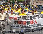 组图3:八千多法轮功纽约游行 声援两亿三退