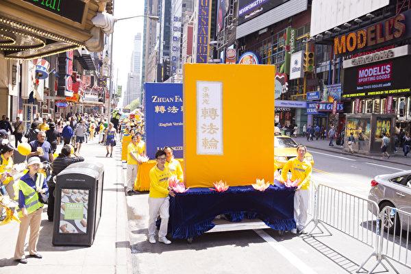 5月15日,8千多名来自全世界50多个国家200多个地区的部分法轮功学员齐聚纽约市曼哈顿,沿着纽约中心42街,举行声势浩大的游行。图为游行第一方阵《转法轮》书模型 。(戴兵/大纪元)