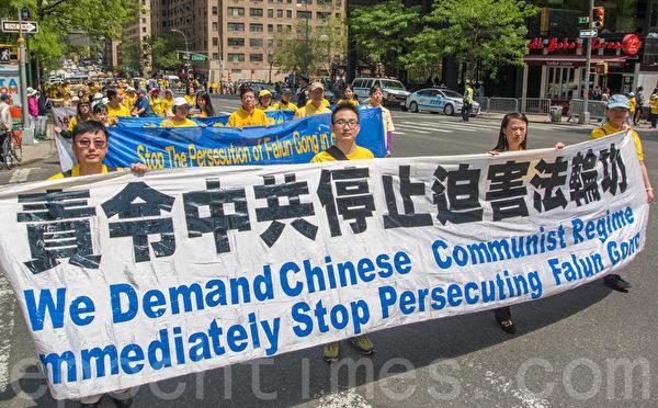 """5月15日,8千多法轮功学员在纽约举行游行,声援2亿中国人三退。图为游行第二方阵""""停止迫害法轮功""""。(马有志/大纪元)"""