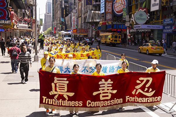 """5月15日,八千多名来自全世界50多个国家200多个地区的部分法轮功学员齐聚纽约市曼哈顿,沿着纽约中心42街,举行声势浩大的游行。图为游行第一方阵""""法轮大法好""""。(戴兵/大纪元)"""