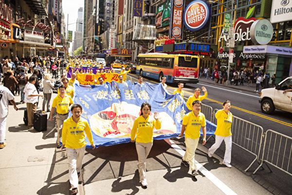 """5月15日,八千多名来自全世界50多个国家200多个地区的部分法轮功学员齐聚纽约市曼哈顿,沿着纽约中心42街,举行声势浩大的游行。图为游行第一方阵""""法轮大法好""""。(爱德华/大纪元)"""