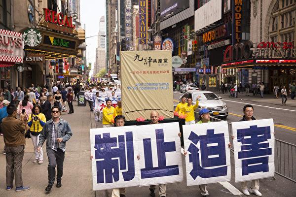 """5月15日,八千多名来自全世界50多个国家200多个地区的部分法轮功学员齐聚纽约市曼哈顿,沿着纽约中心42街,举行声势浩大的游行。图为游行第二方阵呼吁""""停止迫害法轮功""""。(戴兵/大纪元)"""