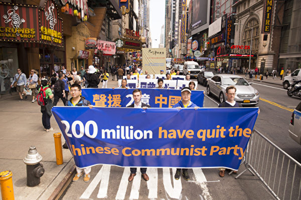 """5月15日,八千多名来自全世界50多个国家200多个地区的部分法轮功学员齐聚纽约市曼哈顿,沿着纽约中心42街,举行声势浩大的游行。图为游行第三方阵""""声援2亿中华儿女退出中共""""。(戴兵/大纪元)"""