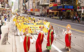 5月15日,8千多名来自全世界50多个国家200多个地区的法轮功学员齐聚纽约市曼哈顿,沿着纽约中心42街,举行声势浩大的游行,游行队伍从联合国出发,经大中央车站,时代广场,至中领馆结束。图为俄罗斯学员在游行中。(爱德华/大纪元)