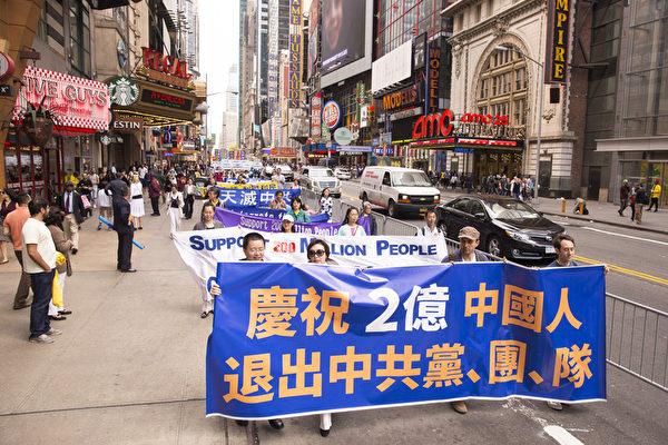 5月15日,8千多名来自全世界50多个国家200多个地区的部分法轮功学员齐聚纽约市曼哈顿,沿着纽约中心42街,举行声势浩大的游行,游行队伍从联合国出发,经大中央车站,时代广场,至中领馆结束。(戴兵/大纪元)