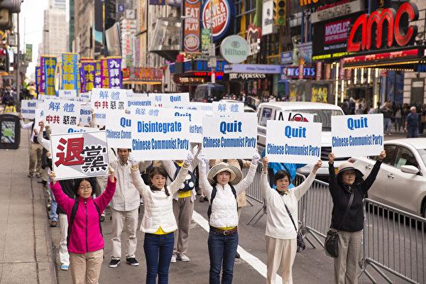 """5月15日,8千多名来自全世界50多个国家200多个地区的部分法轮功学员齐聚纽约市曼哈顿,沿着纽约中心42街,举行声势浩大的游行。图为游行第三方阵""""声援2亿中华儿女退出中共""""。(戴兵/大纪元)"""