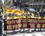 """5月15日,8千多名来自全世界50多个国家200多个地区的部分法轮功学员齐聚纽约市曼哈顿,沿着纽约中心42街,举行声势浩大的游行。图为游行第一方阵""""法轮大法好""""。(季媛/大纪元)"""