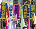 """5月15日,8千多名来自全世界50多个国家200多个地区的部分法轮功学员齐聚纽约市曼哈顿,沿着纽约中心42街,举行声势浩大的游行。图为游行第三方阵""""声援2亿中华儿女退出中共""""。(季媛/大纪元)"""