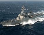 美军驱逐舰通过台湾海峡 为今年第九次