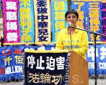 2015年5月15日,来自世界各地8千多名部分法轮功学员在纽约联合国附近集会,声援2亿华人退出中共组织,图为台湾法轮大法学会理事长张锦华教授。(潘在殊/大纪元)