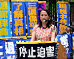 2015年5月15日,来自世界各地8千多名部分法轮功学员在纽约联合国附近集会,声援2亿华人退出中共组织。图为全球退出中共服务中心主席易蓉现场发言。(潘在殊/大纪元)