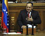 委內瑞拉國民議會議長卡貝友涉嫌大規模走私毒品。(AFP)