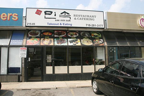 """""""民俗""""韩餐厅(Sae min sok Restarant)。(王晓莲/大纪元)"""