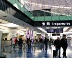 日本東京羽田國際機場出發大廳。(遊沛然/大紀元)