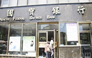 华人社区银行国宝联邦储蓄银行(Abacus Federal Savings Bank)。(蔡溶/大纪元)