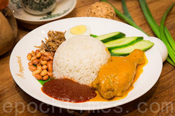马来西亚人气美食PappaRich进驻台北东区,道地的椰浆饭、炒粿条、叻沙、沙嗲、海南鸡饭、拉茶等,以多种香料调制而成的酱汁,呈现多元民族风貌。图为椰浆饭咖喱鸡。(陈柏州/大纪元)