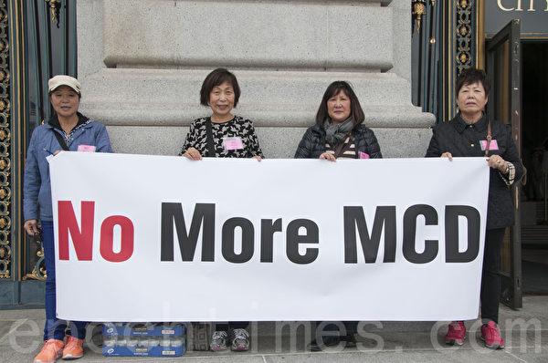 5月21日,旧金山规划委员会听证会之前,旧金山市府门口打出横幅民众抗议。(周凤临/大纪元)