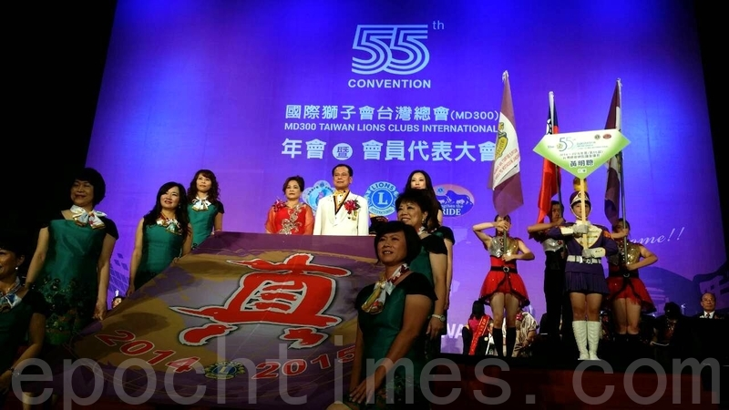 台灣獅子會「真」的出類拔萃 - 大紀元