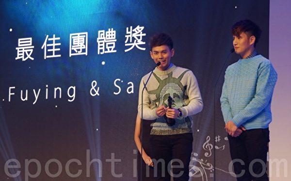 Fuying&Sam以新人之姿擊敗各前輩,首摘「最佳團體獎」。(大紀元)