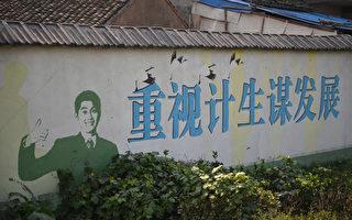 旅英作家:计划生育扭曲中国人价值观