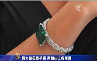 镶有哥伦比亚祖母绿钻石的手镯,专家估价,这只手镯最低拍卖价约为200万美元,可能成为拍卖史上最大且未经处理的天然祖母绿。(新唐人电视台视频截图)
