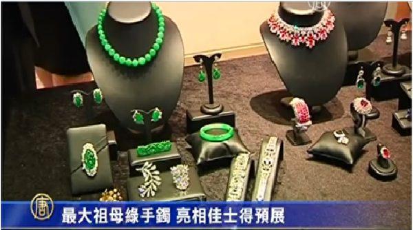 此次春季拍卖会,收集的珠宝品项齐全,总数超过300件、总价值8,500多万美元,其中翡翠珍宝占大多数。 (新唐人电视台视频截图)