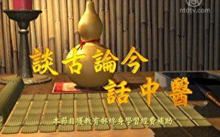 新唐人电视《谈古论今话中医》健康生活与长寿